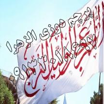 059 215x215 %پرچم دوزی الزهرا اصفهان