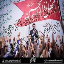 063 215x215 %پرچم دوزی الزهرا اصفهان