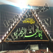 067 215x215 %پرچم دوزی الزهرا اصفهان