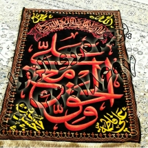 070 215x215 %پرچم دوزی الزهرا اصفهان