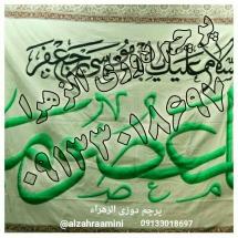 071 215x215 %پرچم دوزی الزهرا اصفهان