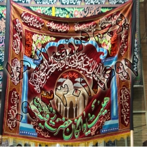072 215x215 %پرچم دوزی الزهرا اصفهان