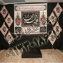 074 215x215 %پرچم دوزی الزهرا اصفهان