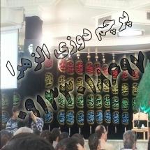 080 215x215 %پرچم دوزی الزهرا اصفهان
