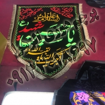 091 215x215 %پرچم دوزی الزهرا اصفهان
