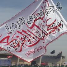092 215x215 %پرچم دوزی الزهرا اصفهان