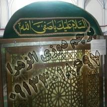 097 215x215 %پرچم دوزی الزهرا اصفهان