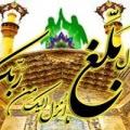 واقعه غدیر خم در قرآن 120x120 %پرچم دوزی الزهرا اصفهان