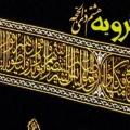 احکام روز ترویه 120x120 %پرچم دوزی الزهرا اصفهان