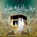 سنت پیامبر ص در عید قربان 120x120 %پرچم دوزی الزهرا اصفهان