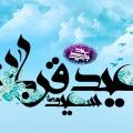 عید قُربان 120x120 %پرچم دوزی الزهرا اصفهان