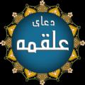 com.doaye .alghame 512x512 120x120 %پرچم دوزی الزهرا اصفهان