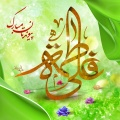 ezdevaj hazrat fatemeh va ali 9 120x120 %پرچم دوزی الزهرا اصفهان