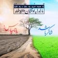آیه 3 سوره انسان 120x120 %پرچم دوزی الزهرا اصفهان
