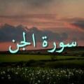جن ۱۵ 120x120 %پرچم دوزی الزهرا اصفهان