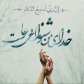 دعا 120x120 %پرچم دوزی الزهرا اصفهان