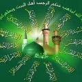 شیعه دوازدهامامی 120x120 %پرچم دوزی الزهرا اصفهان