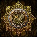 عظمت قرآن 120x120 %پرچم دوزی الزهرا اصفهان