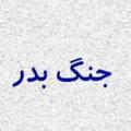غَزْوه بَدْر یا بَدرُالکُبریٰ 120x120 %پرچم دوزی الزهرا اصفهان