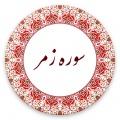 الزمر–۶۸. 120x120 %پرچم دوزی الزهرا اصفهان