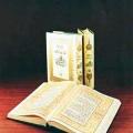اهل کتاب چه کسانی هستند 120x120 %پرچم دوزی الزهرا اصفهان