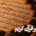 تعریف دانش تفسیر و ضرورت تفسیر 120x120 %پرچم دوزی الزهرا اصفهان