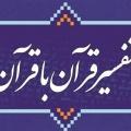 تفسیر قرآن به قرآن 120x120 %پرچم دوزی الزهرا اصفهان