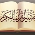 تفسیر قرآن 120x120 %پرچم دوزی الزهرا اصفهان