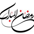 رَمَضانُ المُبارَک 120x120 %پرچم دوزی الزهرا اصفهان