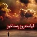 قیامت 120x120 %پرچم دوزی الزهرا اصفهان