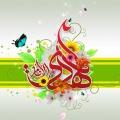 مفهومشناسی امامت 120x120 %پرچم دوزی الزهرا اصفهان