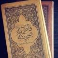 مُصْحَف فاطمه س 120x120 %پرچم دوزی الزهرا اصفهان