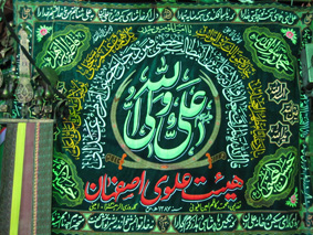 IMG 0533 %پرچم دوزی الزهرا اصفهان