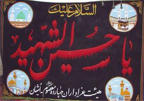 alzahra 17 %پرچم دوزی الزهرا اصفهان